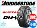 【国産スタッドレスタイヤ単品】 275/70R16 ブリヂストン ブリザック DM-V2新品 4本セット