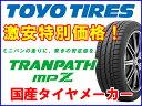 【国産ミニバン専用タイヤ】 TOYO トーヨータイヤ トランパス mpZ TRANPATH mpZ 205/55R17 1本のみ