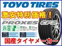 送料無料/国産タイヤ単品 205/50R17 TOYO トーヨータイヤ PROXES プロクセス CF2 新品 4本セット