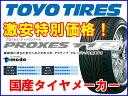 送料無料/国産タイヤ単品 185/55R15 TOYO トーヨータイヤ プロクセス T1R 新品 4本セット