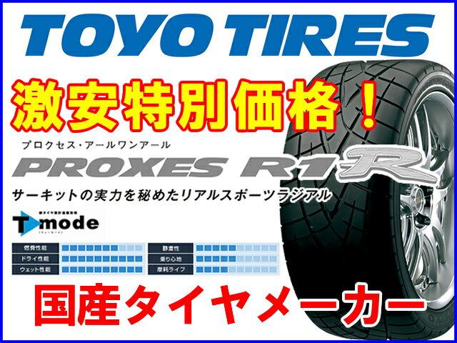 【国産タイヤ】 TOYO トーヨータイヤ プロクセス R1R PROXES R1R 225/45R16 1本のみ  【豊富な商品ラインナップ!】全国16店舗の安心をお客様にお届けいたします!!