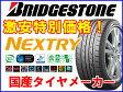 BRIDGESTONE ブリヂストン ネクストリー NEXTRY 235/45R17 4本セット