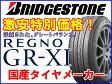 ブリヂストン レグノ GR-XI REGNO GR-XI 205/55R16 1本のみ