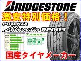 BRIDGESTONE ブリヂストン ポテンザ アドレナリン RE003 ADRENALIN RE003 205/55R16 4本セット