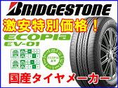 BRIDGESTONE ブリヂストン エコピア EV-01 ECOPIA EV-01 205/55R16 4本セット