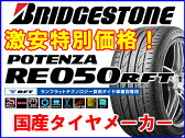 BRIDGESTONE ブリヂストン ポテンザ RE050 RFT DUELER POTENZA RE050 RFT245/40R181本のみ