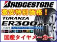 BRIDGESTONE ブリヂストン トランザ ER300 RFT DUELER TURANZA ER300 RFT205/55R161本のみ