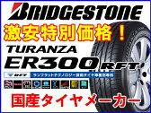 BRIDGESTONE ブリヂストン トランザ ER300 RFT DUELER TURANZA ER300 RFT205/55R16 4本セット