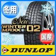 DUNLOP ダンロップ ウインターマックス02 WINTER MAXX02 215/50R17 1本のみ