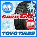 【国産スタッドレスタイヤ単品】 205/55R16 トーヨータイヤ ガリットG5新品 4本セット