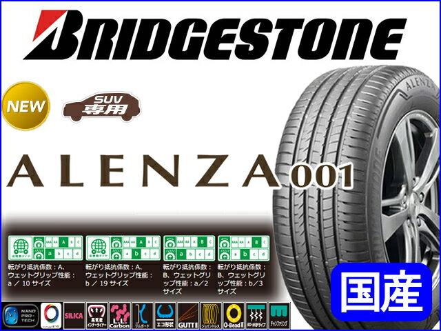 【国産SUV専用タイヤ単品】 235/55R20 ブリヂストン ALENZA 001  アレンザ 001新品 1本のみ 【新鮮なタイヤをお届け致します!】 全国16店舗の安心をお客様にお届け致します!!