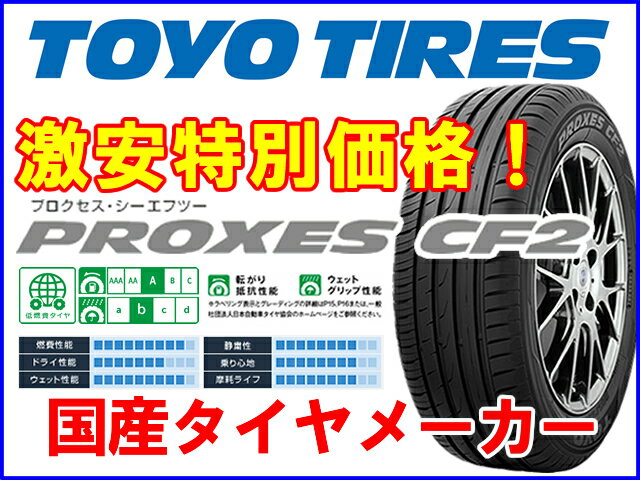 【国産低燃費タイヤ単品】 205/55R16 TOYO トーヨータイヤ プロクセス CF2新品 1本のみ 【新鮮なタイヤをお届け致します!】 全国16店舗の安心をお客様にお届け致します!!