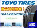 送料無料/国産低燃費タイヤ単品 215/45R18 TOYO トーヨータイヤ ナノエナジー3 プラス