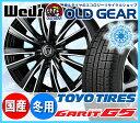 スタッドレスタイヤ ホイールセット 新品 4本SET TOYO トーヨー ガリットG5 225/45R18 (225-45-18) Weds ウェッズ ライツレーJT バランス調整済み!