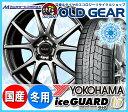 期間限定送料無料! スタッドレスタイヤ ホイール 新品 4本セット 215/45R17 (215-45-17) ヨコハマ ice GUARD6 エーテック ファイナルマインド GR ネックス バランス調整済み!