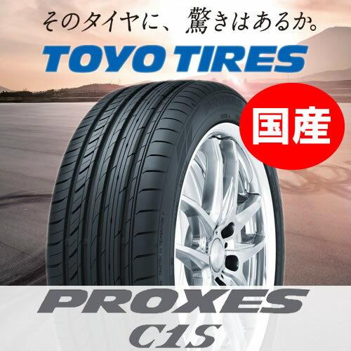 【245/45R18】トーヨータイヤ プロクセス C1S 1本価格TOYO PROXES C1S 高次元の静粛性タイヤ 【豊富な商品ラインナップ!】全国16店舗の安心をお客様にお届けいたします!!