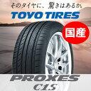 【245/45R18】トーヨータイヤ プロクセス C1S 1本価格TOYO PROXES C1S 高次元の静粛性タイヤ