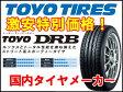 トーヨータイヤ DRB 165/55R14TOYO DRB 1本 スポーツ系ストリートタイヤ