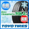 【国産 スタッドレスタイヤ】 205/65R15TOYO TIRES トーヨー ウィンタートランパス MK4α 1本価格TOYO WinterTRANPATH MK4α 15インチ