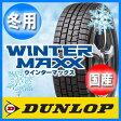 【国産 スタッドレスタイヤ】 185/65R14ダンロップ ウィンターマックス 4本セットDUNLOP WINTER MAXX 14インチ