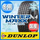 【国産 スタッドレスタイヤ】 175/60R14ダンロップ ウィンターマックス 1本価格DUNLOP WINTER MAXX 14インチ