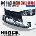 200系 ハイエース 1型 2型 3型 4型 標準 フロント グリル ガード ブラック ブッシュ バー バンパーガード