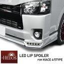 HELIOS ヘリオス 200系 ハイエース 標準 4型/5...