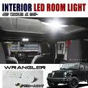JEEP JK ラングラー 高輝度 ホワイト インテリア LED ルームランプ セット