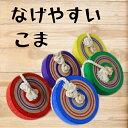 【定形外送料250円】一番なげやすいこま 博進社 投げこま こま回し よく回る 手作り 木 木製品 日本製のこま コマ
