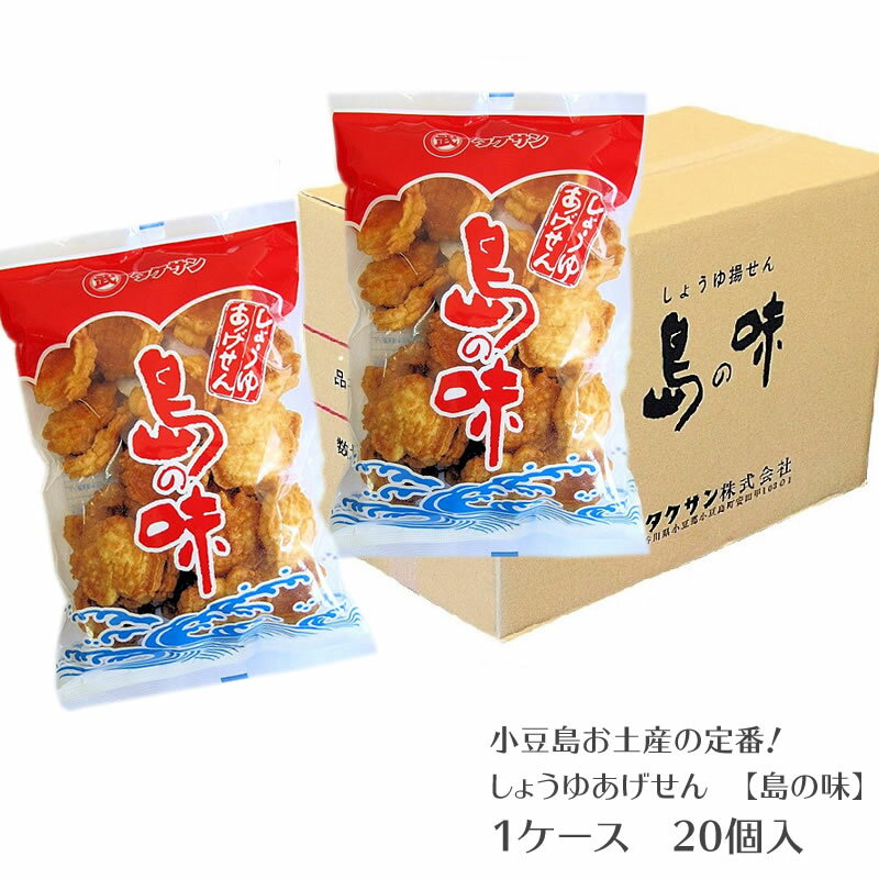 しょうゆあげせん 島の味  20個セット【箱売り】【 小豆島あげせん しょうゆせんべい しょうゆ お土産 タケサン 小豆島 】