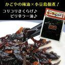 食べるラー油きくらげ 190g 【 小豆島 佃煮 かどや ラー油 きくらげ 谷元商会 】