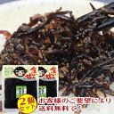 【送料無料】食いしん坊 子持ちきくらげ 300g(150g×2個セット) 【 小豆島 佃煮 宝食品