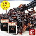 【送料無料】食べる ラー油きくらげ 380g(190g×2) 【 小豆島 佃煮 惣菜 セット かど