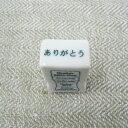 倉敷意匠計画室 事務用 磁器スタンプ (ありがとう)