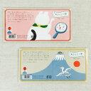 【3千円以上で使えるクーポン配布中】中川政七商店 あぶらとり紙(招き猫・めでた富士)
