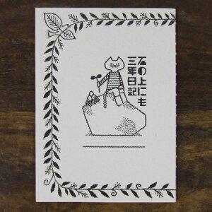 福田利之×水縞 石の上にも三年 日記