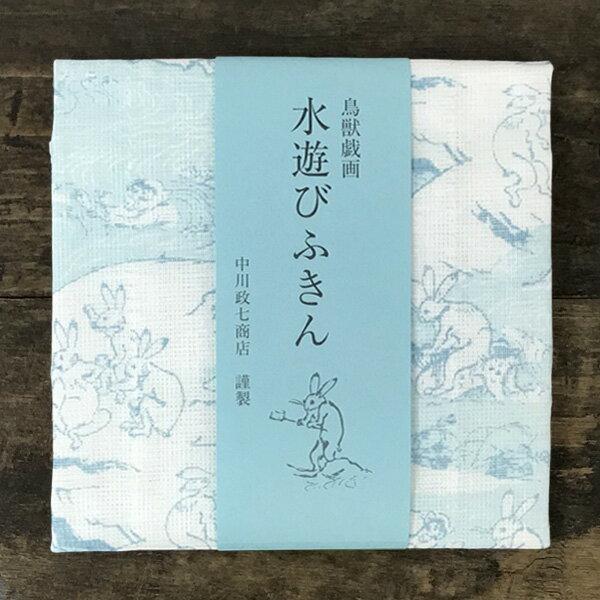 中川政七商店 鳥獣戯画ふきん 水遊び【ギフト】