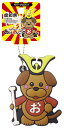 【SALE】愛知県名古屋市のイメージキャラクター【おけわんこ】のラバーキーホルダー【キャラクター ラ