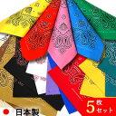 バンダナ・ペイズリー柄5枚セット【ハンカチ スカーフ 日本製 ギフト 三角巾 お弁当 ランチ