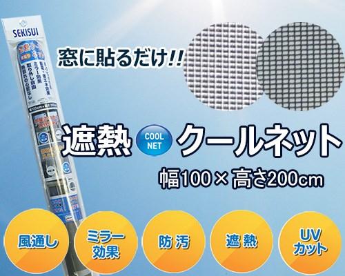 セキスイ 遮熱クールネット 100×200cm(5枚セット)/【送料無料】積水 窓 網戸 UV SEKISUI 遮熱シート