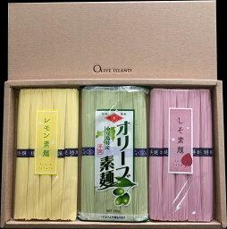 小豆島 手延素麺 3色ギフトBOXセット(オリーブ、レモン、しそ)(各5束)【小豆島素麺】【島の光】【オリーブ素麺【小豆島オリーブそうめん】