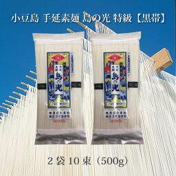 特級【黒帯】小豆島 手延素麺 島の光 2袋 500g (50g×10束)5人前 【そうめん】