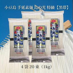 特級【黒帯】小豆島 手延素麺 島の光 4袋 1kg (50g×20束)10人前 【送料無料】【そうめん】