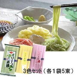 小豆島 手延素麺 3色セット(オリーブ、レモン、しそ)(各5束)【メール便限定】【小豆島素麺】【島の光】【オリーブ素麺】【そうめん】