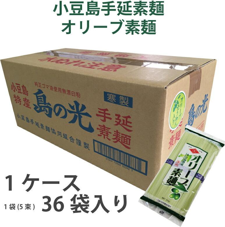小豆島手延素麺 オリーブそうめん1箱(36袋180束)【送料無料】【小豆島素麺】【島の光】【そうめん】