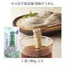 小豆島手延素麺 胡麻そうめん(180g) 【小豆島素麺】【黒ごま】【そうめん】