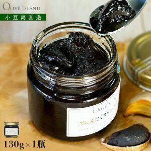 黒にんにくオリーブオイル 130g 1個 熟成黒にんにく ニンニク オリーブオイル 無添加調味料 小豆島 エキストラバージンオリーブオイル ニンニクオリーブ OLIVE ISLAND オリーブアイランド
