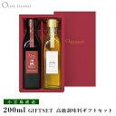 国産最高級 小豆島産100% 純EXV・えごまオリーブオイル 200ml 2本入り RED-BOX