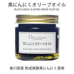 黒にんにくオリーブオイル 130g 国産(香川県産) 熟成黒にんにく使用 無添加調味料 小豆島 オリーブオイル 黒にんにく ガーリックオリーブ