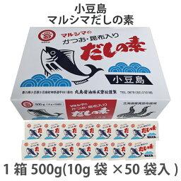 小豆島 マルシマ だしの素 1箱500g 10g袋×50袋入 かつお・昆布入り 【小豆島醤油】【お中元ギフト】